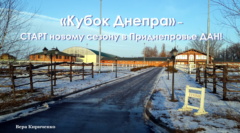 «Кубок Днепра» – старт новому сезону в Приднепровье дан!_(выпуск журнала №39)
