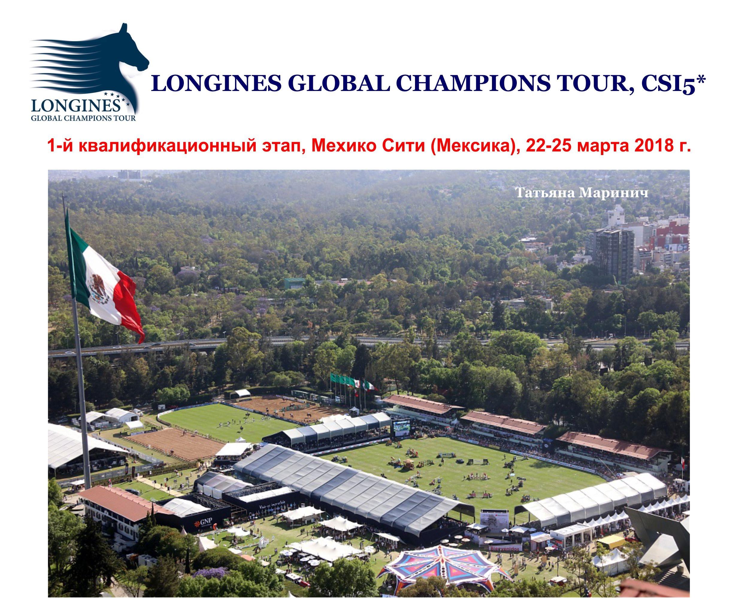 Longines Global Champions Tour, CSI5*, 1-й квалификационный этап, Мехико Сити (Мексика)_(выпуск журнала №40)