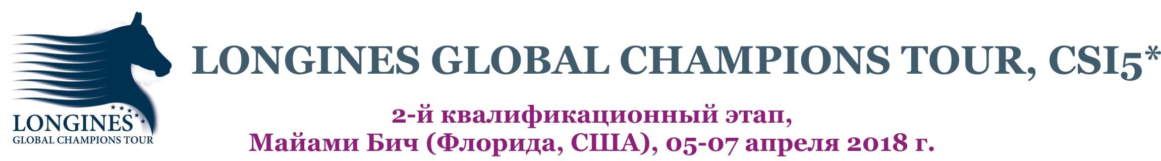 Longines Global Champions Tour, CSI5* 2-й квалификационный этап, Майами Бич (Флорида, США)_(выпуск журнала №40)