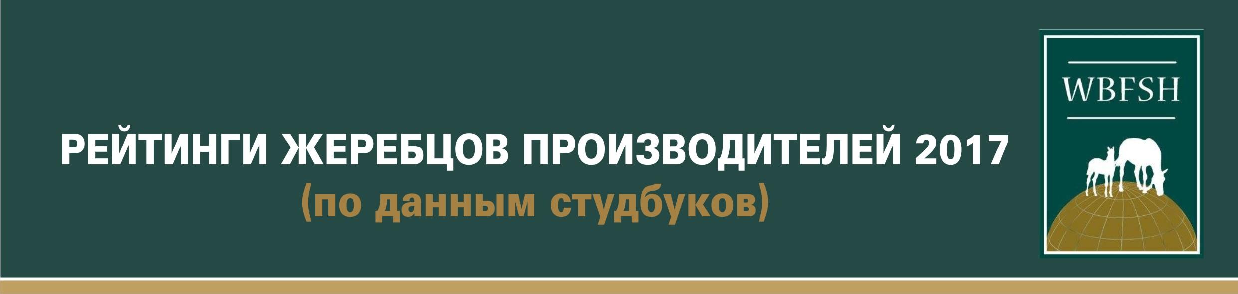 Рейтинги жеребцов производителей 2017 (по данным студбуков)_(выпуск журнала №40)