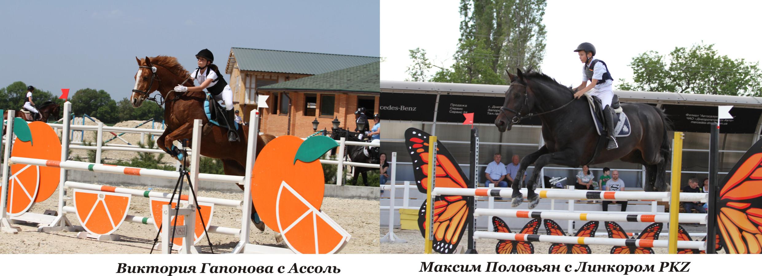 4-й этап открытых зональных соревнований по преодолению препятствий «Кубок Днепра» (выпуск журнала №40)