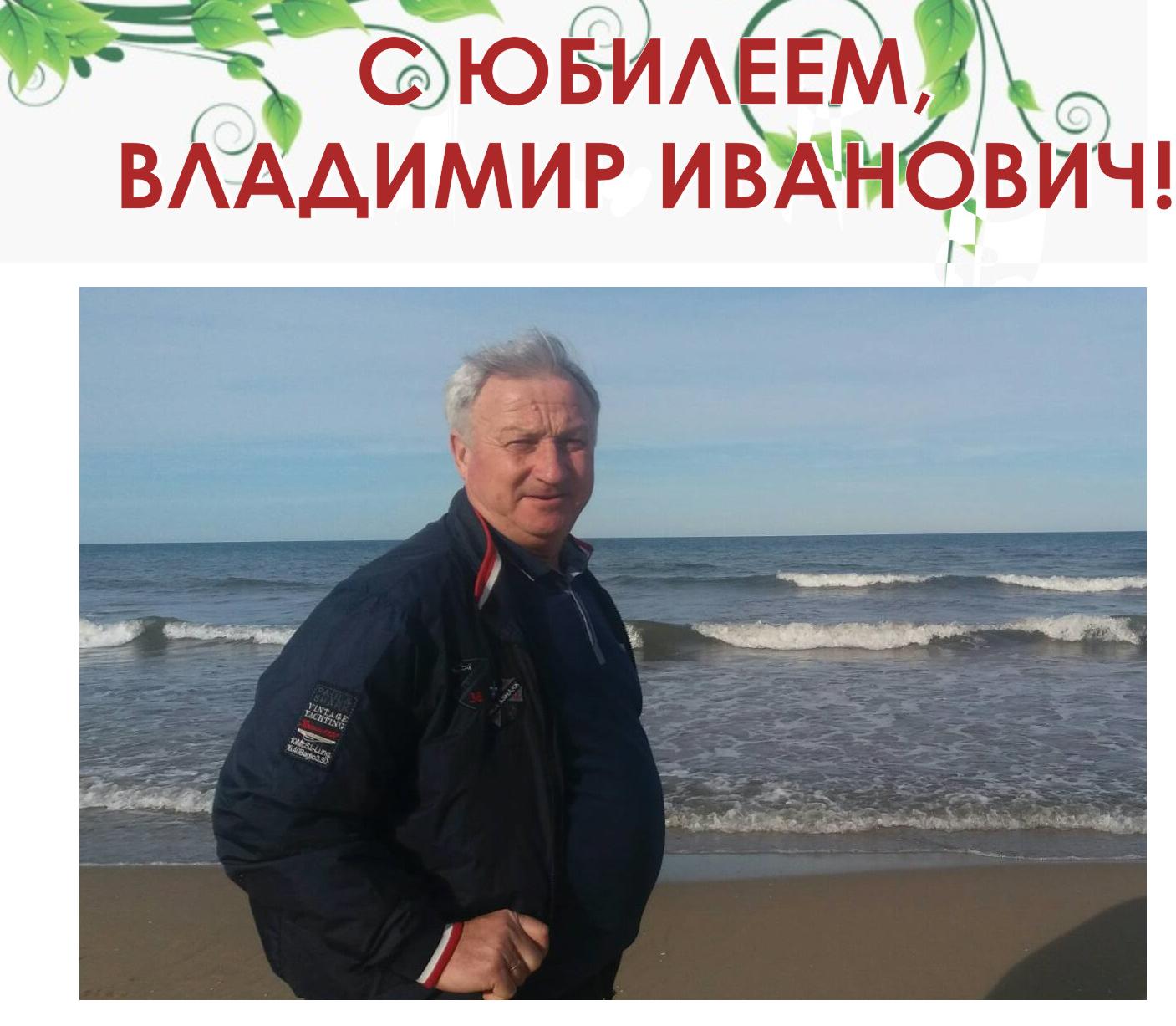 С юбилеем, Владимир Иванович!_(выпуск журнала №40)