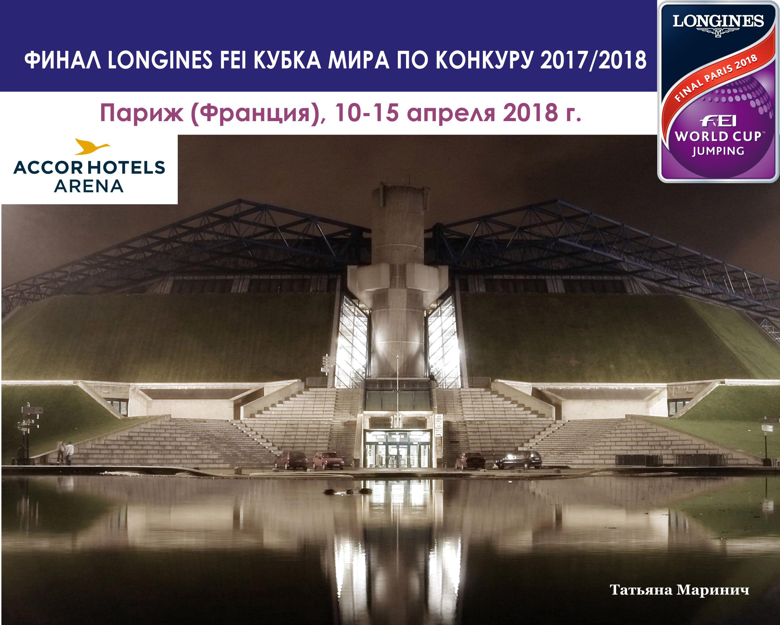 Финал Longines FEI Кубка мира по конкуру 2017/2018 Париж (Франция), 10-15 апреля 2018 г. (выпуск журнала №40)