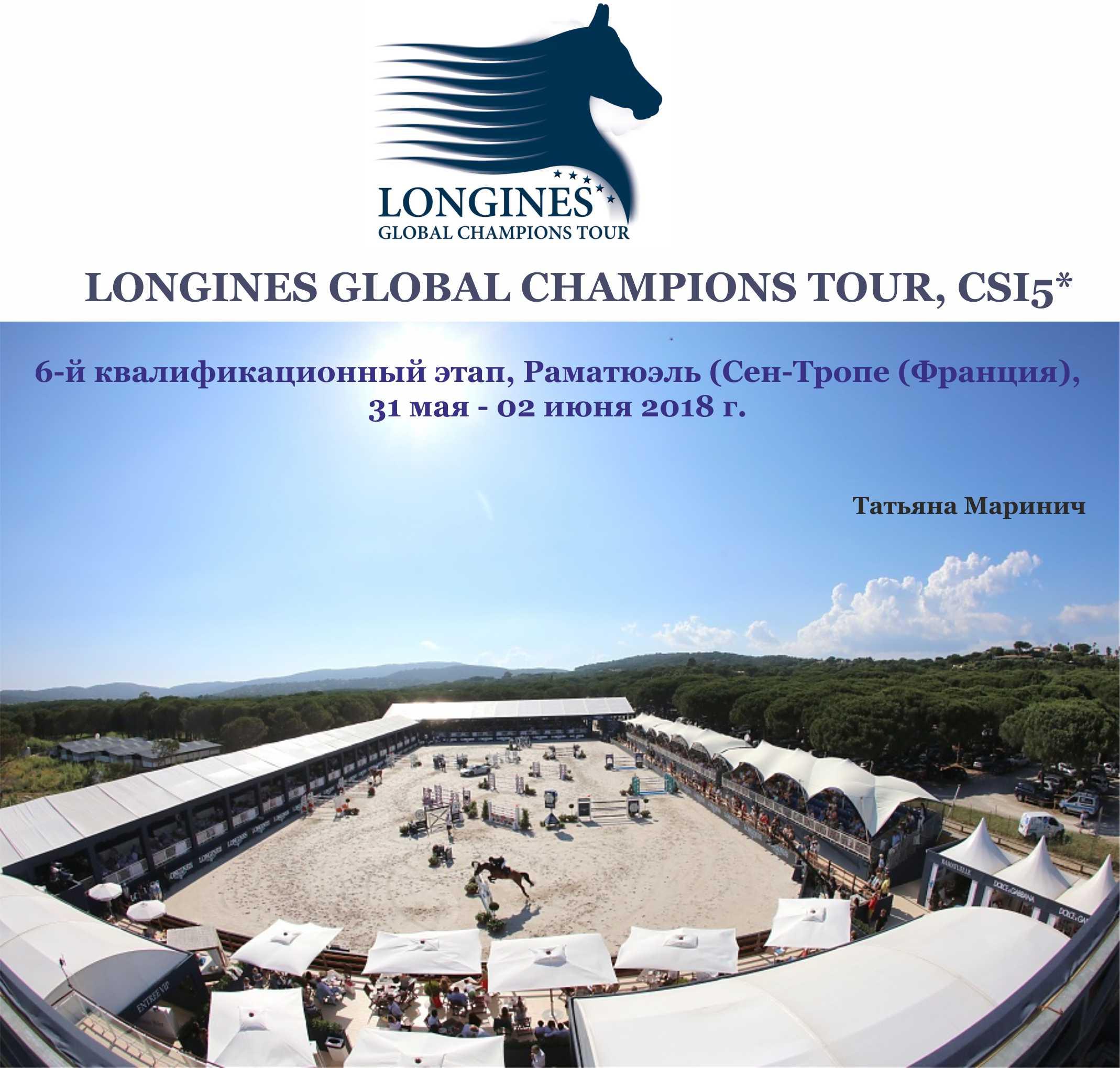 Longines Global Champions Tour_6-й этап, Раматюэль (Сен-Тропе (Франция)_7-й этап, Канны (Франция)_8-й этап, Кашкайш/Эшторил (Португалия)_(выпуск журнала №41)