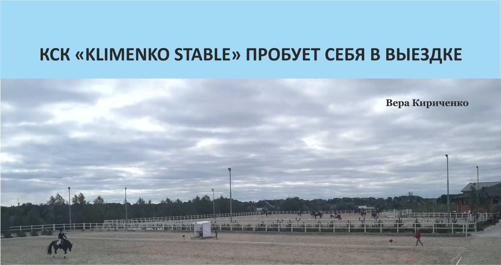 КСК «Klimenko Stable» пробует себя в выездке_ (выпуск журнала №41)