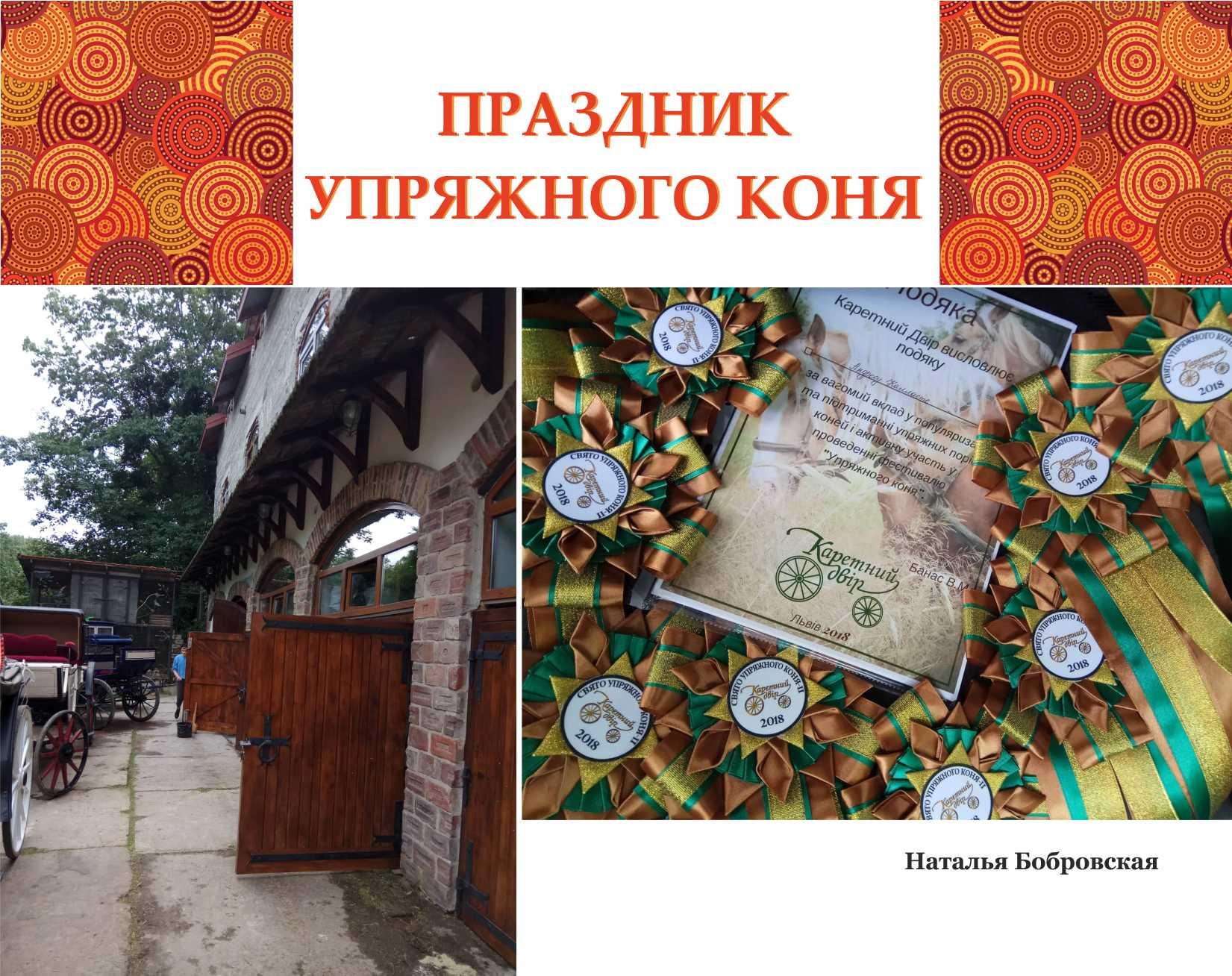 Праздник Упряжного Коня_(выпуск журнала №41)