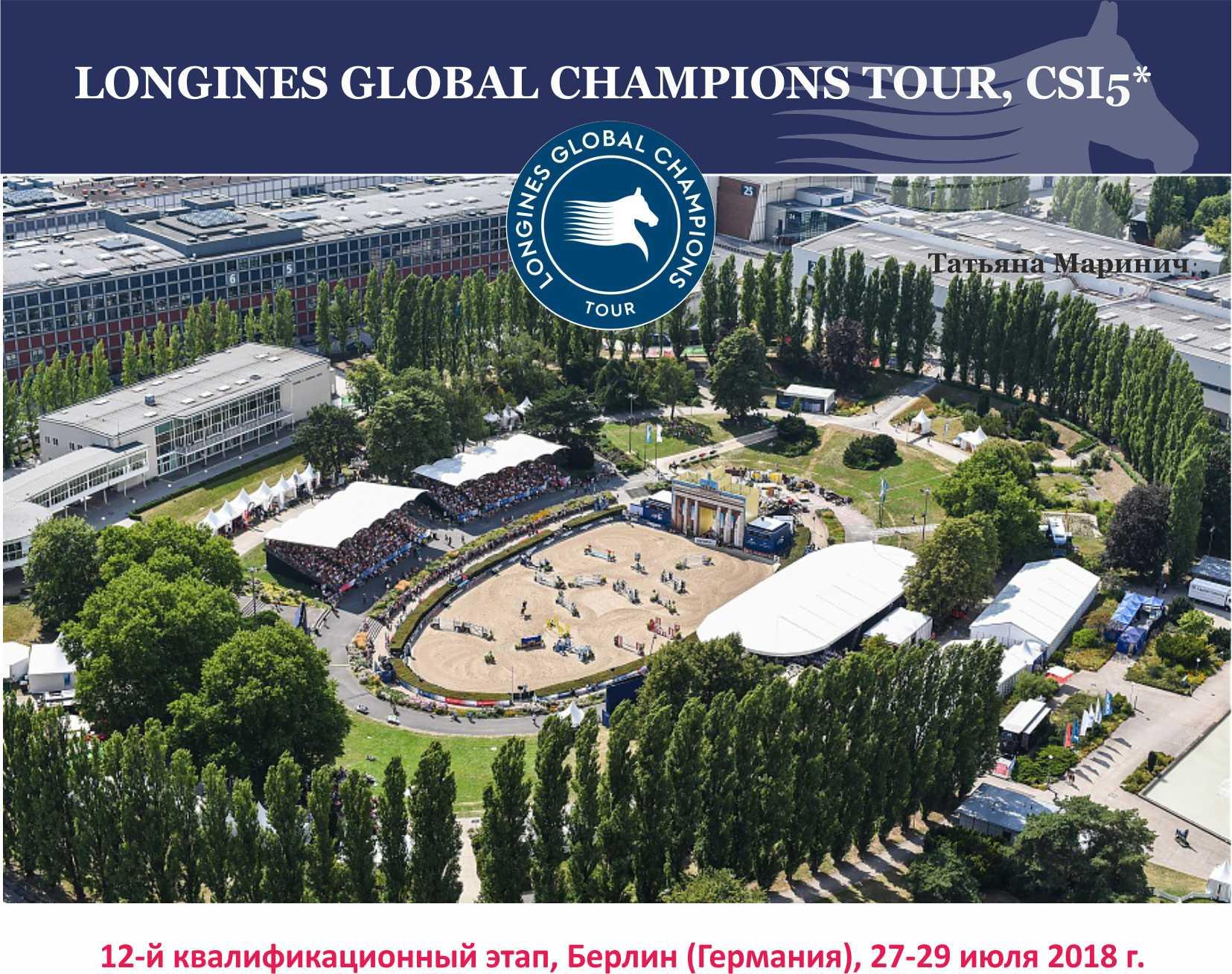 Longines Global Champions Tour CSI5*, 12-й этап, Берлин (Германия) 2018_ (выпуск журнала №41)