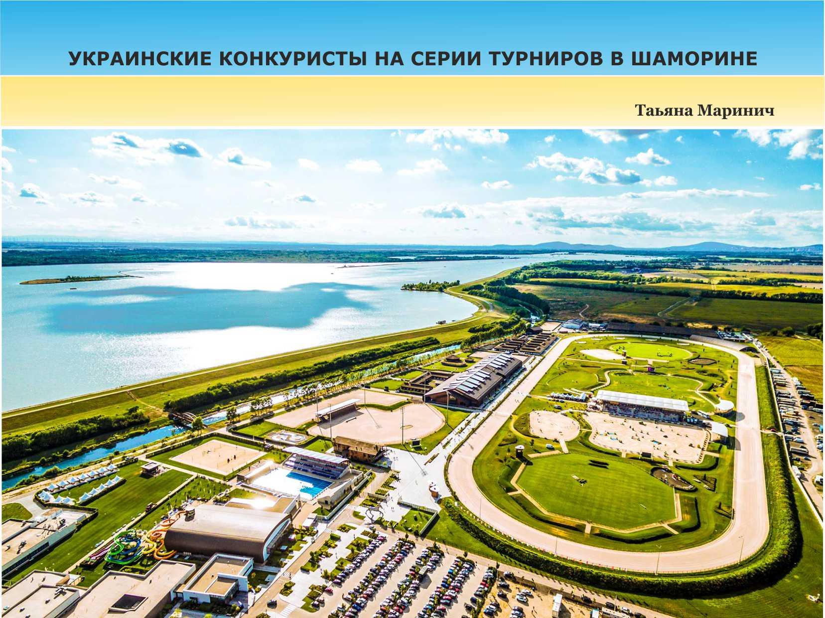 Украинские конкуристы на серии турниров в Шаморине_ (Выпуск журнала №41)