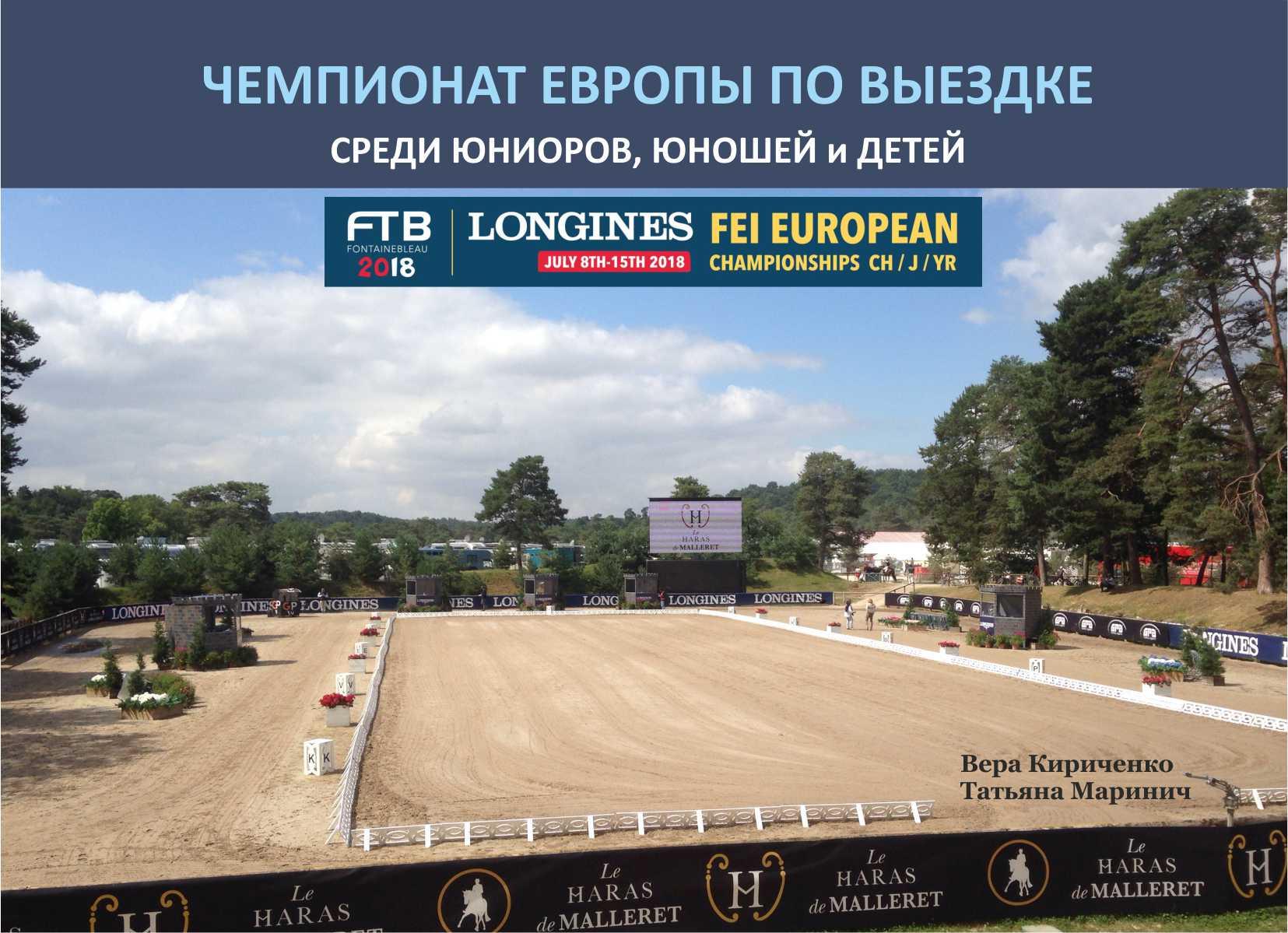 Чемпионат Европы по выездке среди юниоров, юношей и детей 2018_ (выпуск журнала №41)