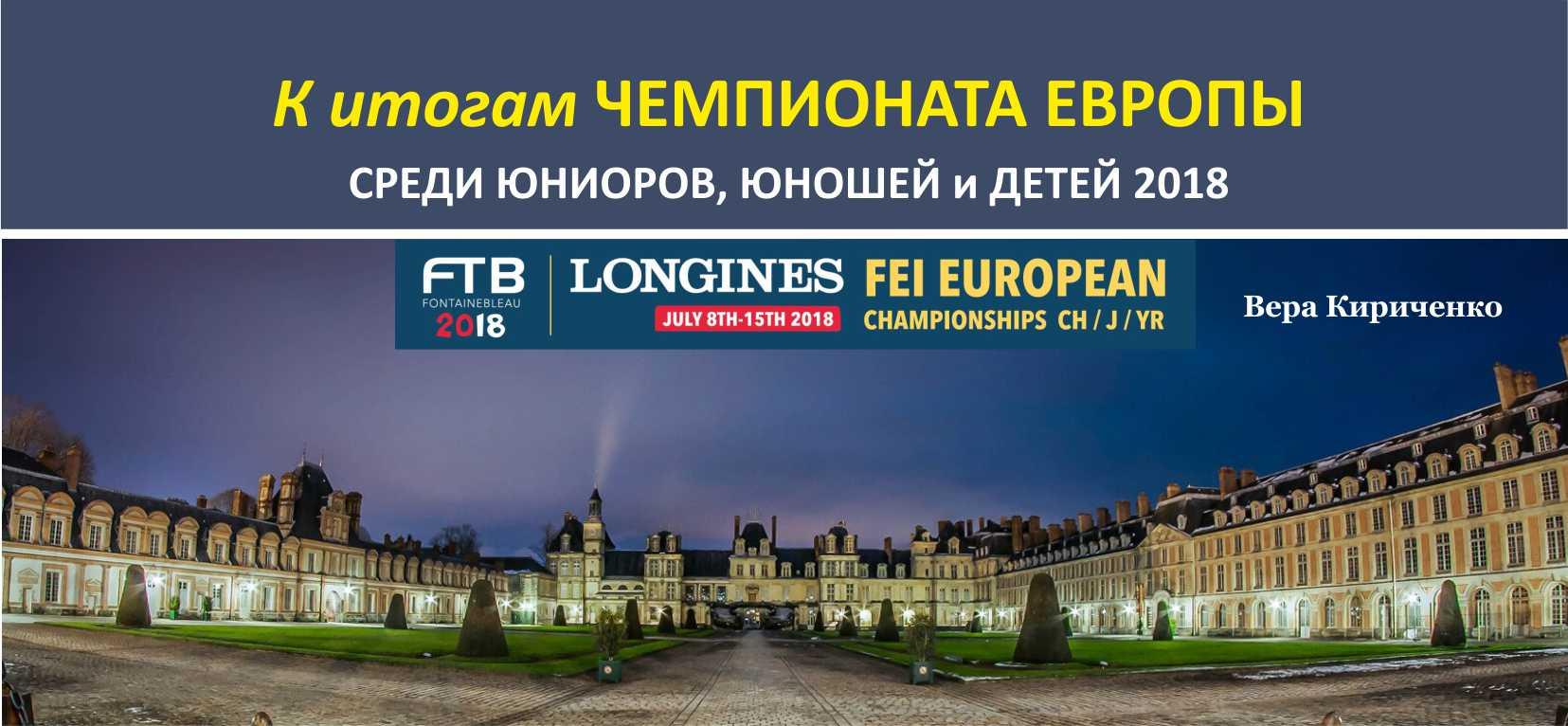 К итогам Чемпионата Европы  среди юниоров, юношей и детей 2018_ (выпуск журнала №41)