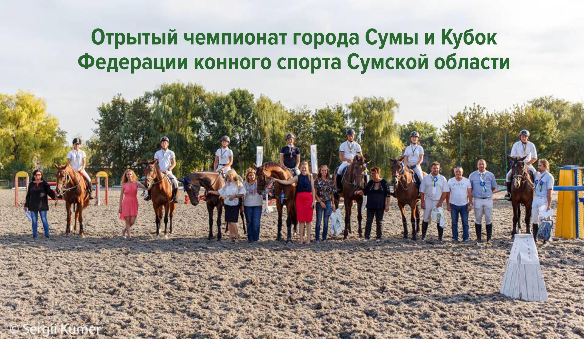 Отрытый чемпионат города Сумы и Кубок Федерации конного спорта Сумской области _ (выпуск журнала №41)