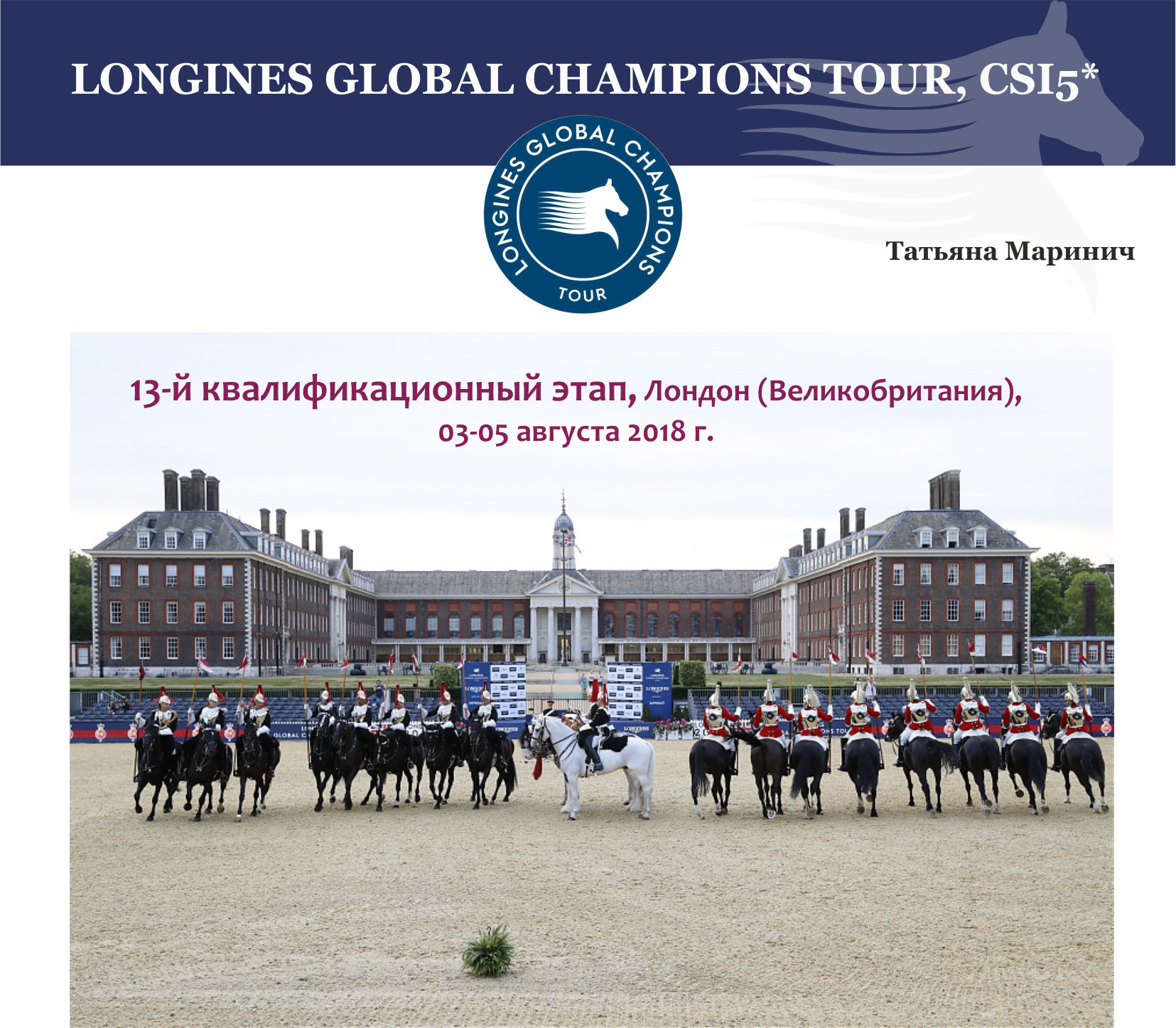 Longines Global Champions Tour, CSI5*/ 13-й этап, Лондон (Великобритания), 03-05 августа 2018 г. и 14-й этап, Валкенсваард (Нидерланды), 10-12 августа_(выпуск журнала №41)