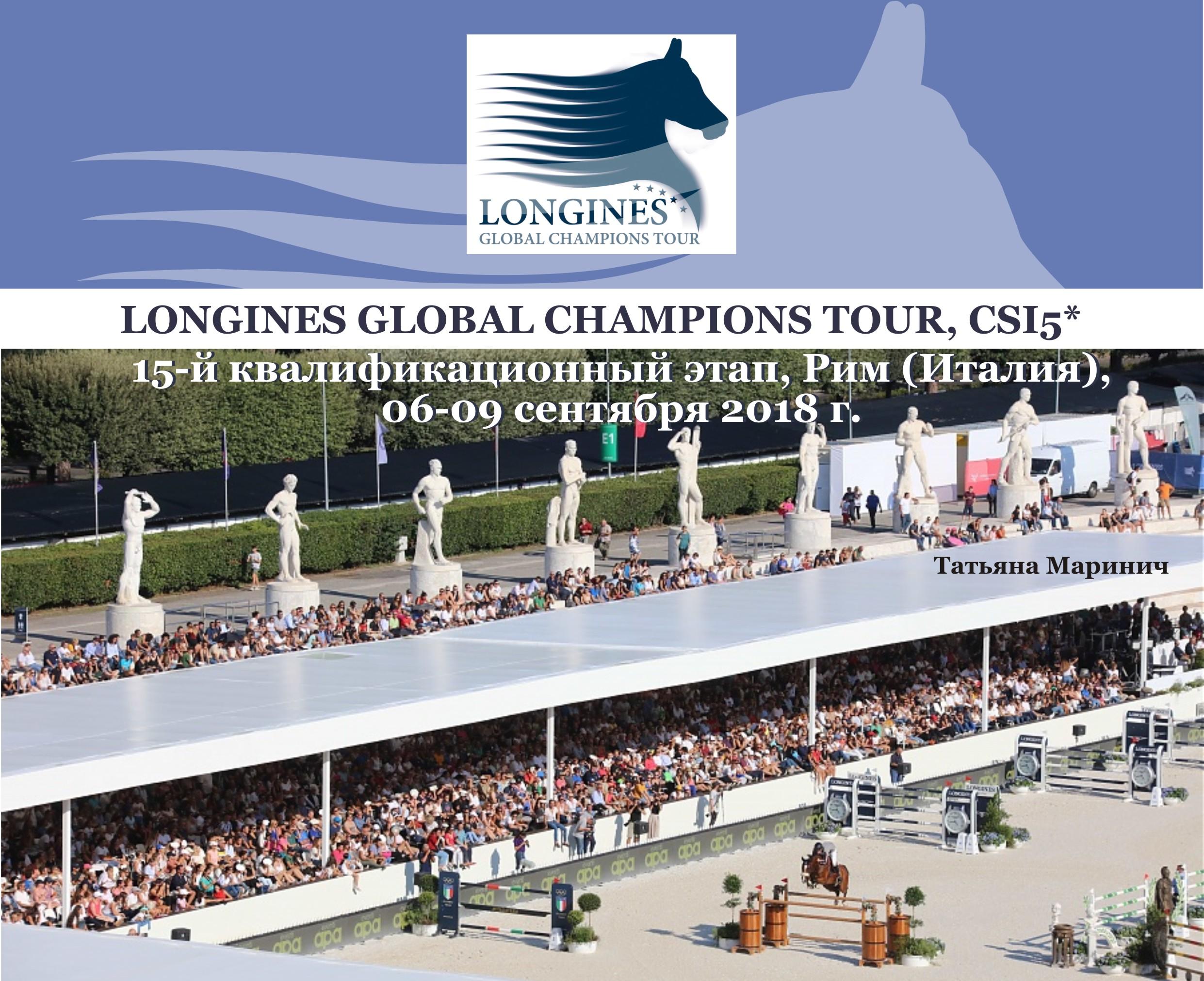 Longines Global Champions Tour, CSI5* 15-й этап, Рим (Италия), 06-09 сентября 2018 г._(выпуск журнала №42)