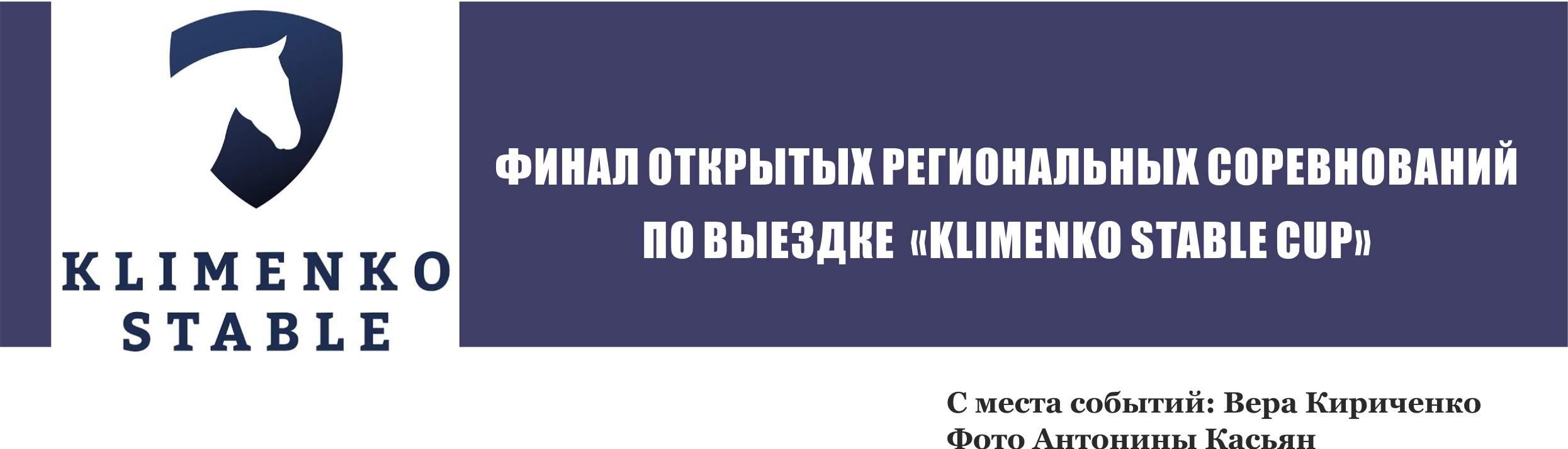 Финал открытых региональных соревнований по выездке «Klimenko Stable Cup»_(выпуск журнала №42)