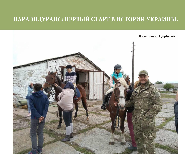 ПараЭндуранс: первый старт в истории Украины_(выпуск журнала №42)