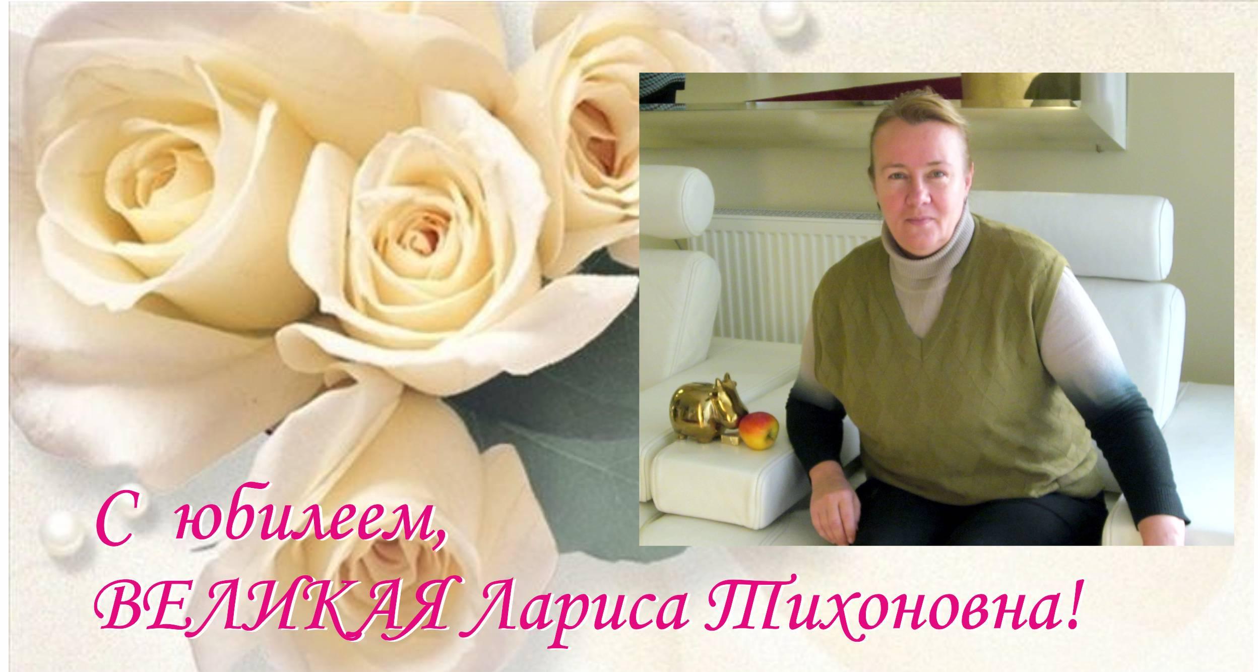 С  ЮБИЛЕЕМ, ВЕЛИКАЯ ЛАРИСА ТИХОНОВНА!_(выпуск журнала №42)