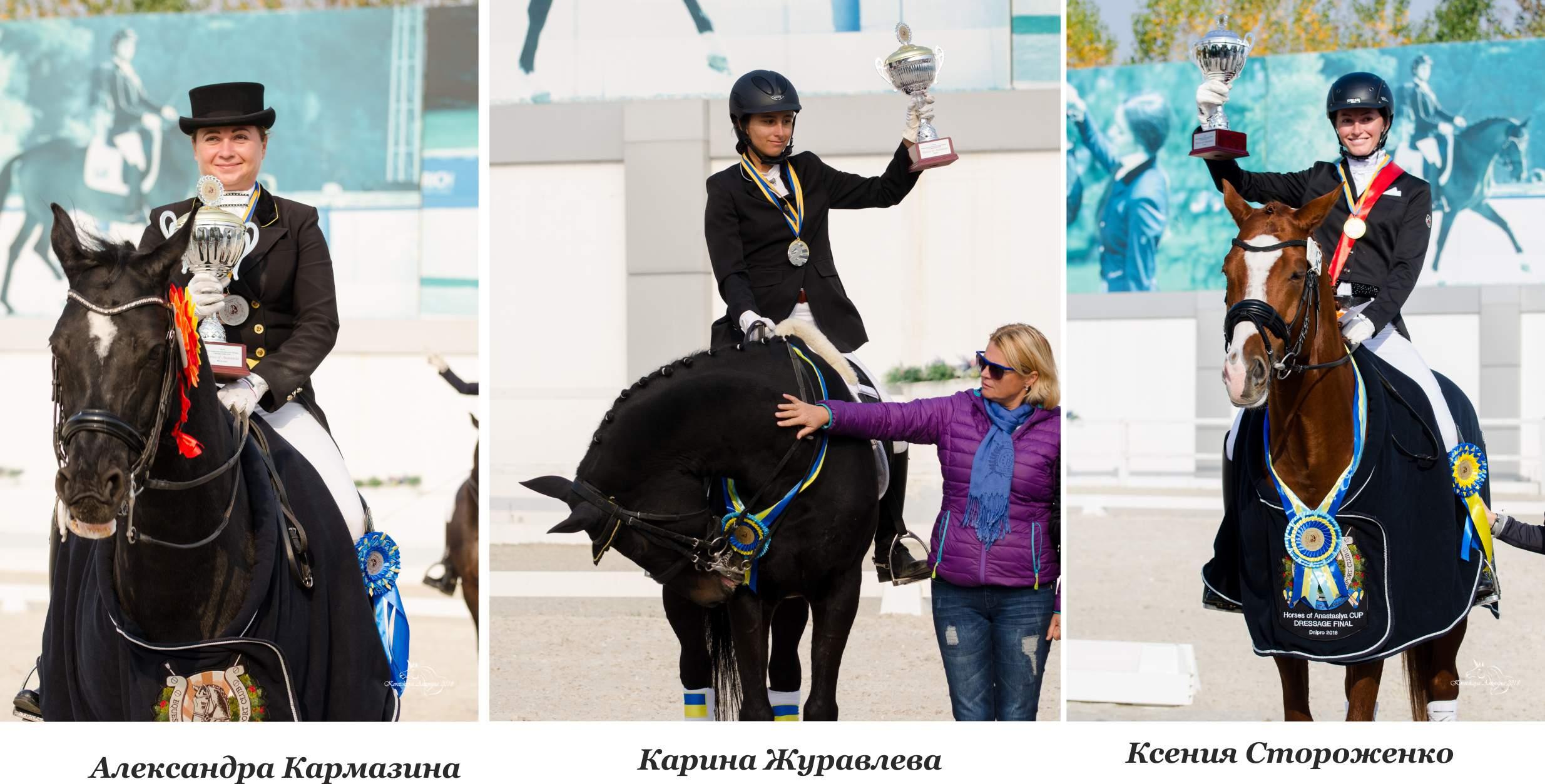 Финал открытых зональных соревнований по выездке «Кубок КСК Horses of Anastasia»_(выпуск журнала №42)