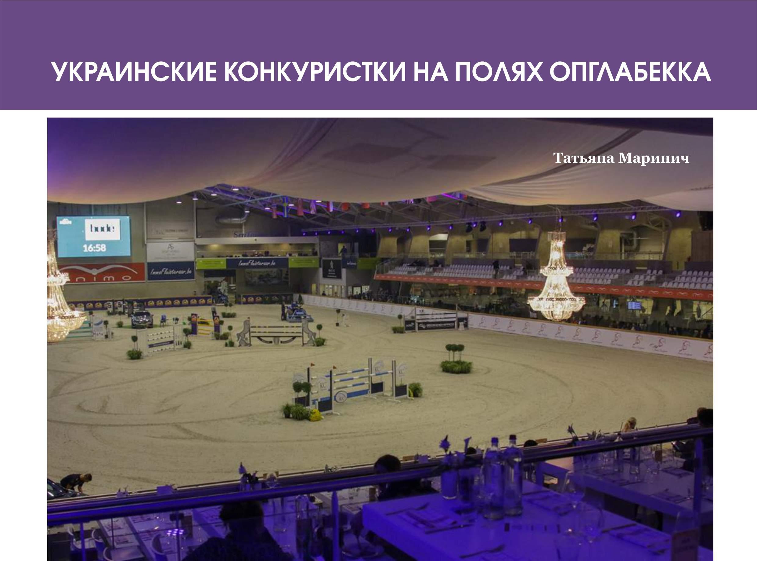 Украинские конкуристки на полях Опглабекка_ (выпуск журнала №42)