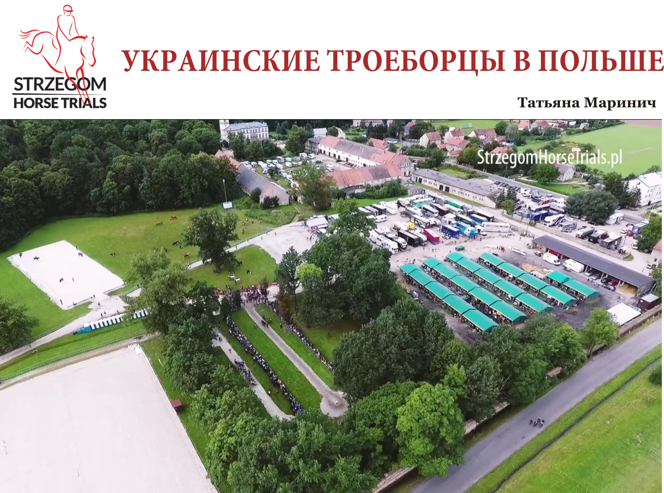 Украинские троеборцы в Польше_(выпуск журнала №42)