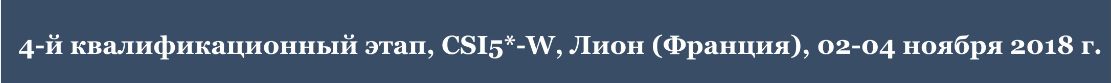 Longines FEI Кубок мира по конкуру 2018/2019, Западноевропейская лига  3-й  этап,  Верона (Италия)_ 4-й этап, Лион (Франция)_(выпуск журнала №42)