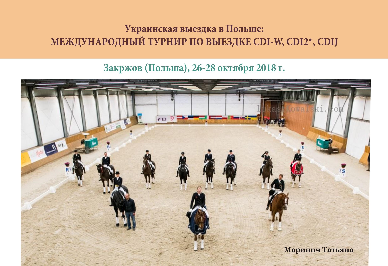 Украинская выездка в Польше: Международный турнир по выездке CDI-W, CDI2*, CDIJ. Закржов (Польша), 26-28 октября 2018 г._(выпуск журнала №42)