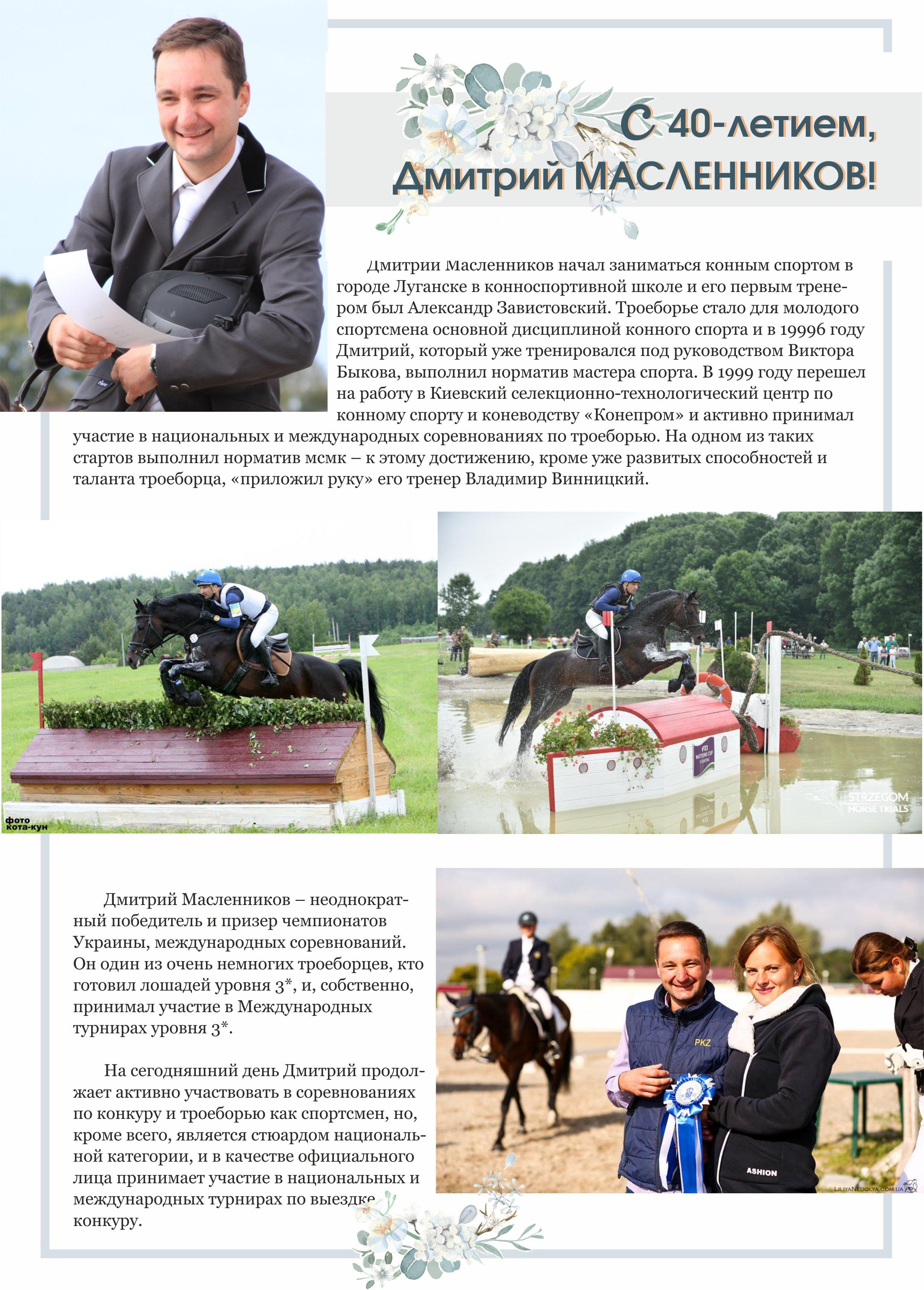 Поздравляем с ЮБИЛЕЕМ Дмитрия Масленникова!