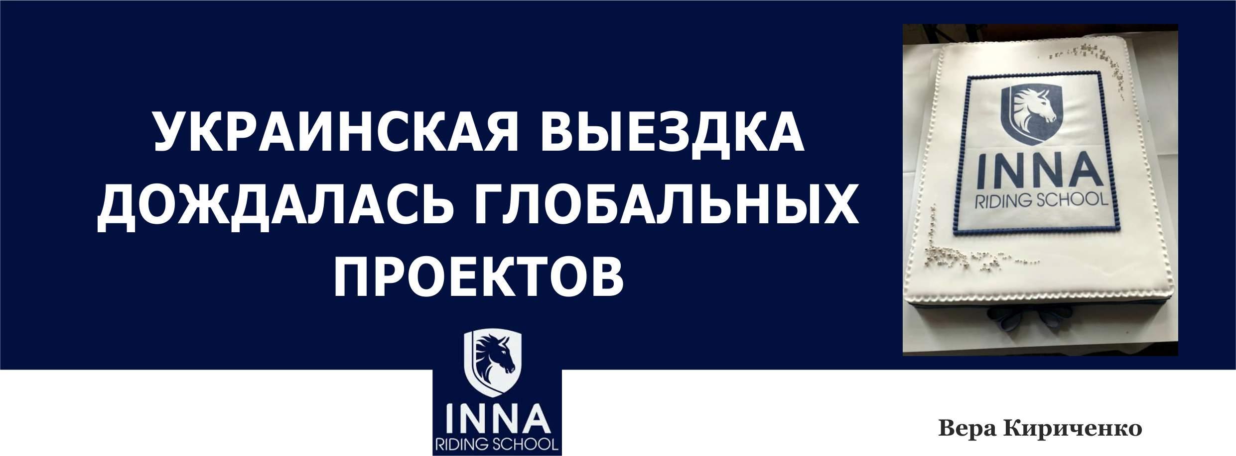 Украинская выездка дождалась глобальных проектов